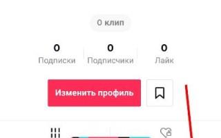 Как скопировать URL ссылку в Тик Токе на свой аккаунт или видео