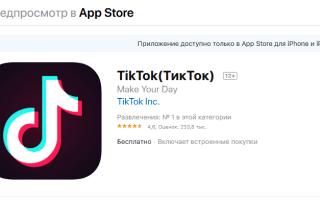 Как скачать приложение Tik Tok на iPhone бесплатно