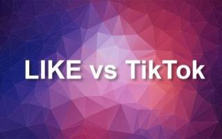 Тик Ток vs Лайк – какое приложение лучше и популярнее?