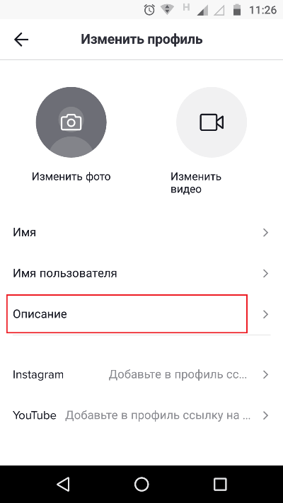 как добавить ссылку в tik tok шаг 2