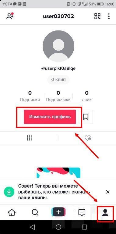 как изменить имя пользователя в тик ток