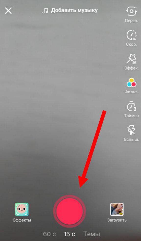 для снятия видео нужно нажать на красную кнопку