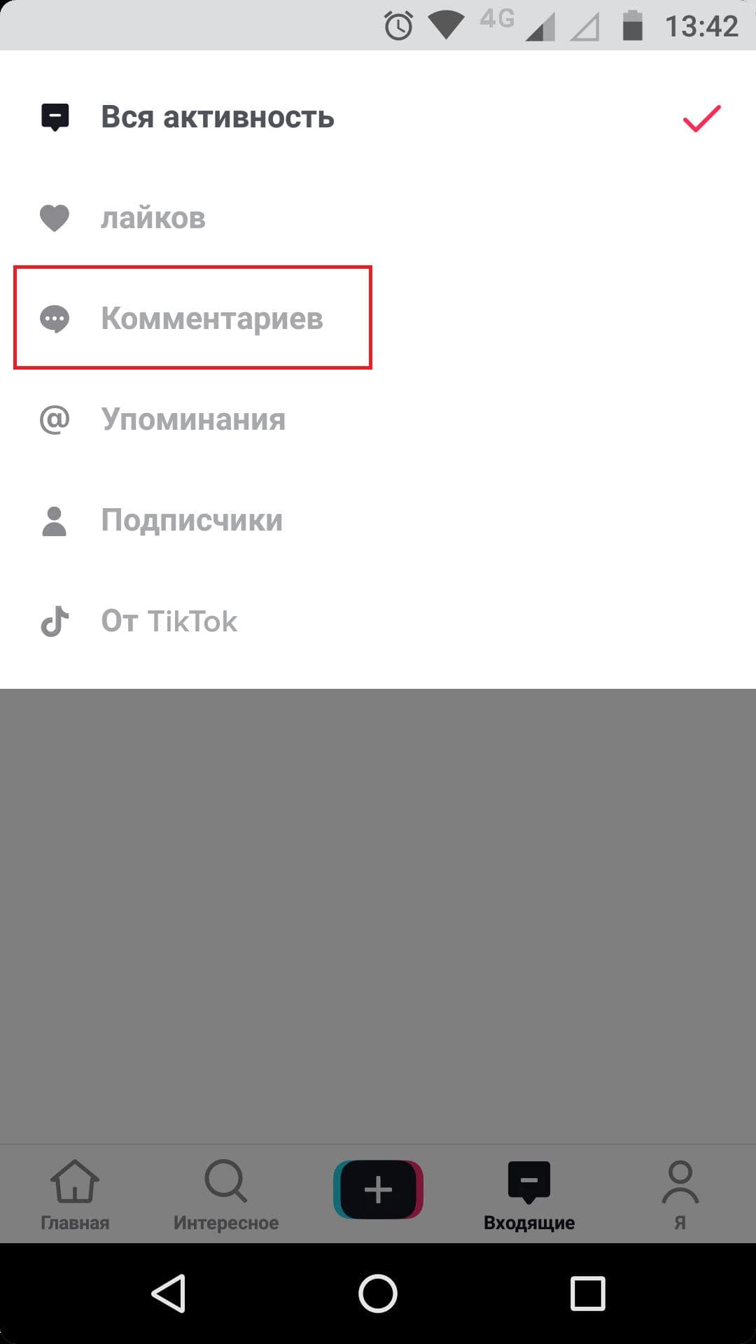"""далее """"комментариев"""""""
