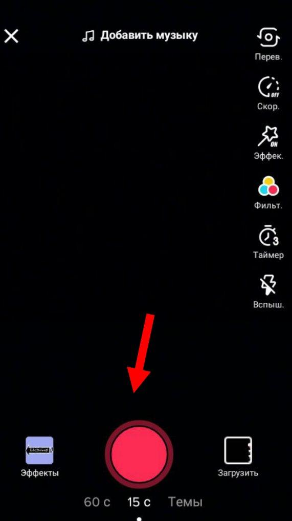 для снятия съемки, нужно нажать красную кнопку
