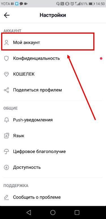 как поменять пароль в тик токе если забыл пароль