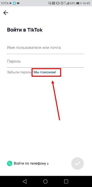 как поменять пароль в тик токе если забыл старый пароль