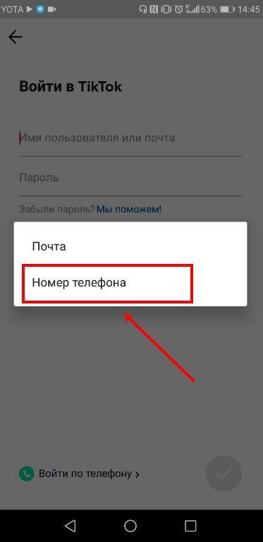 как установить пароль в тик ток