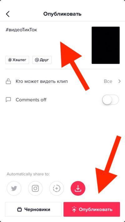 как сделать замедленное видео в тик токе