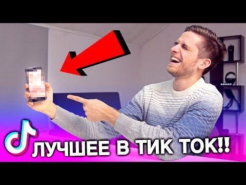 видео реакция на тик ток