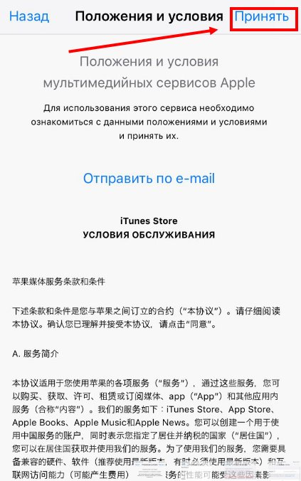 как скачать китайский тик ток на айфон шаг 8
