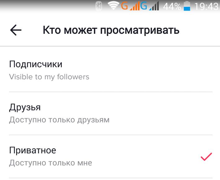 приватный аккаунт