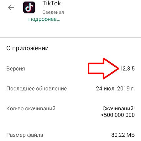 проверка версии приложения tiktok