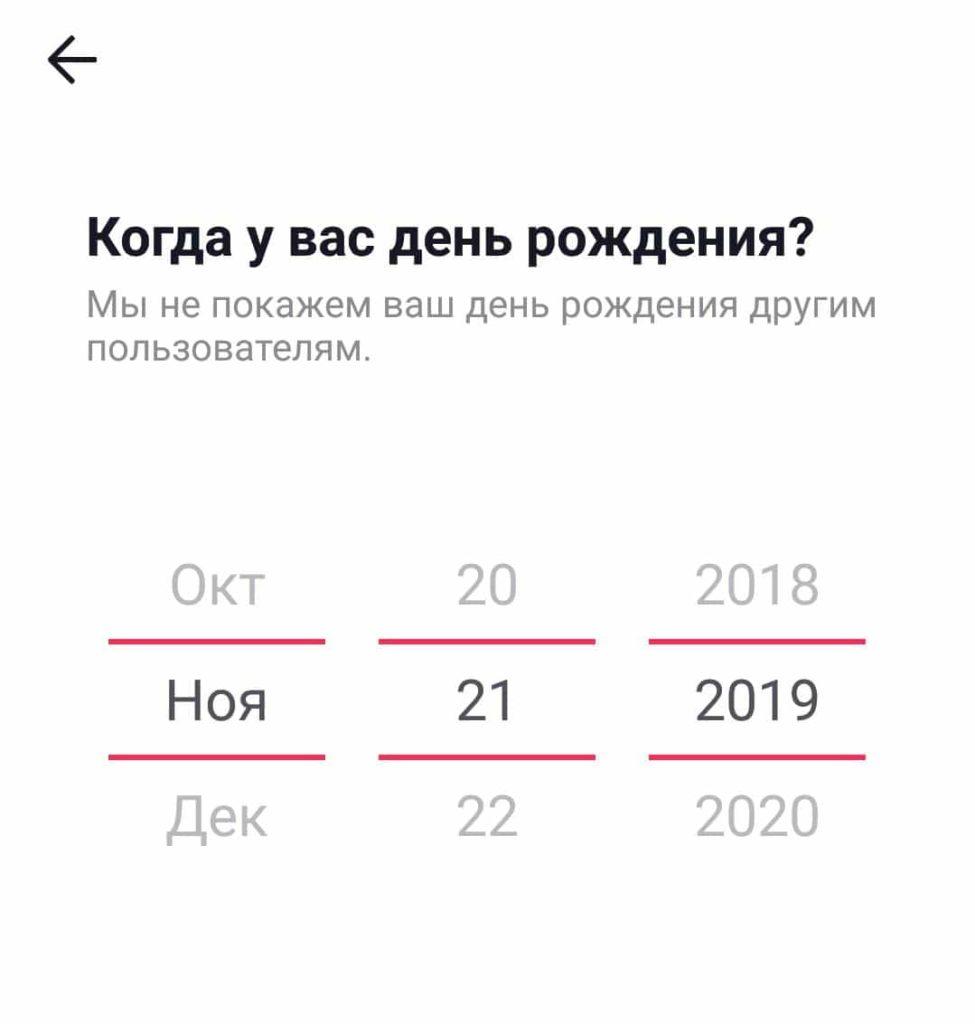 зарегистрироваться в тик ток на русском