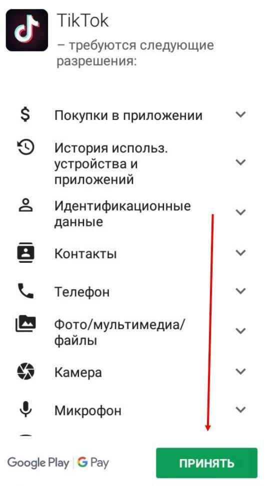 авторизация в тик ток через вк на андроиде шаг 2