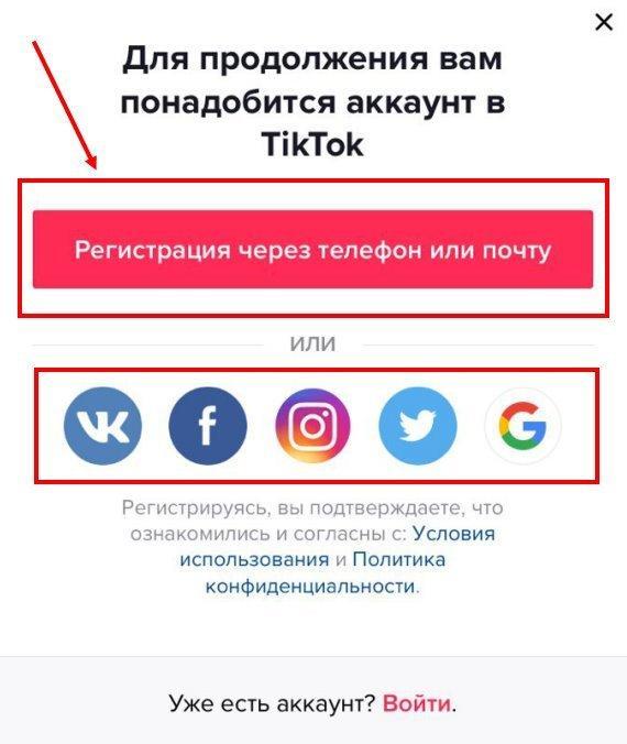 авторизация через соцсети